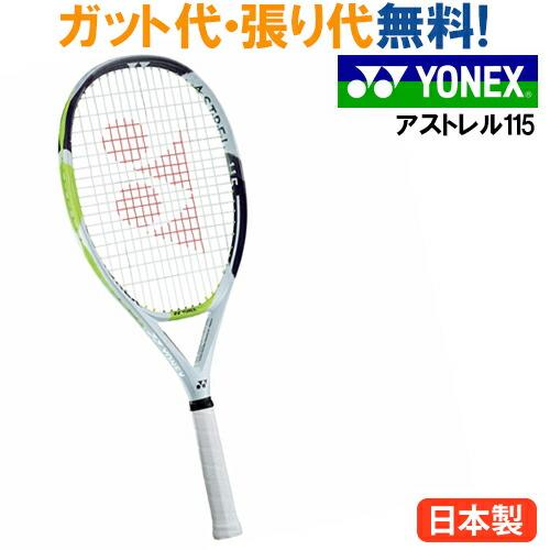 最大400円OFFクーポン付 ヨネックス アストレル115 AST115 25 テニス ラケット 硬式 YONEX 2017SS ラッキーシール対応
