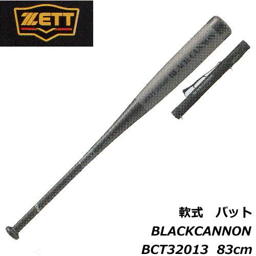 【在庫品】 ゼット 一般軟式用FRP製バットBLACKCANNON 83cmBCT32013 送料無料野球 ベースボール 軟式FRP製バットトップバランスZETT 2014SS ラッキーシール対応