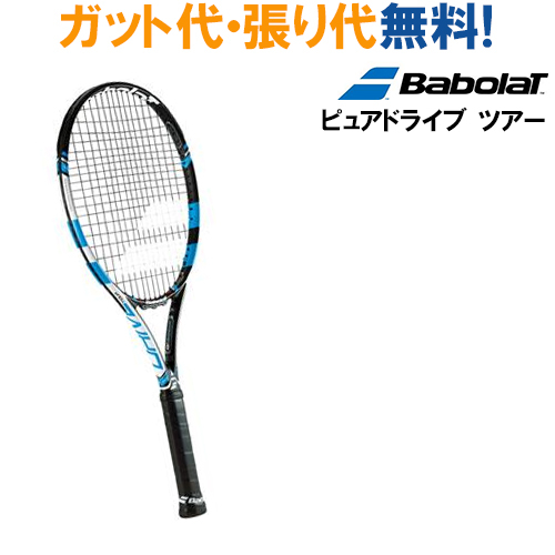 バボラ ピュアドライブ ツアー Pure Drive Tour BF101232 硬式テニス ラケット 日本国内正規品 Babolat 2014年モデル 当店指定ガットでのガット張り無料