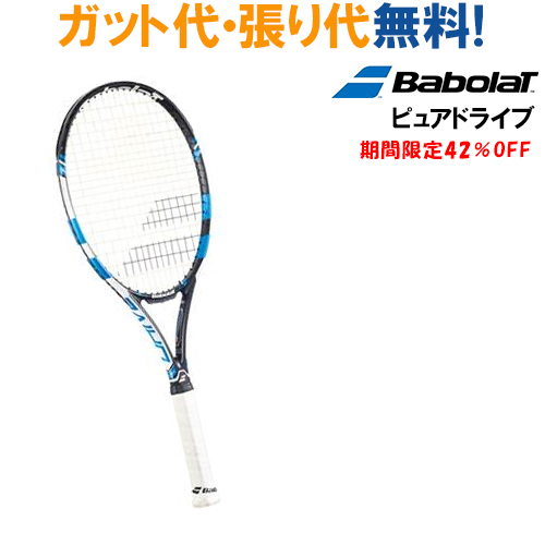 42%OFF 【在庫品】 バボラ ピュアドライブ Pure Drive BF101234 タイムセール テニス ラケット 日本国内正規品
