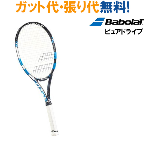 【在庫品】 バボラ ピュアドライブ Pure Drive BF101234 テニス ラケット 日本国内正規品 ラッキーシール対応