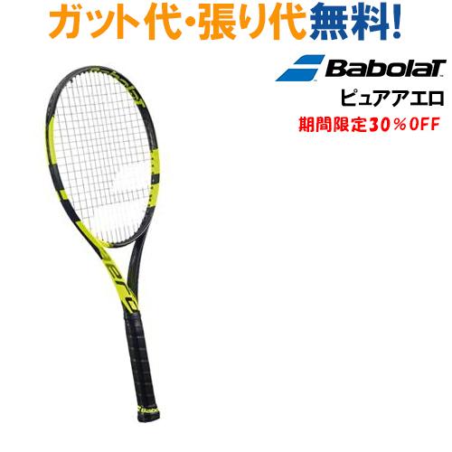30%OFF 【在庫品】 バボラ ピュアアエロ Pure AERO BF101253 タイムセール テニス ラケット 日本国内正規品