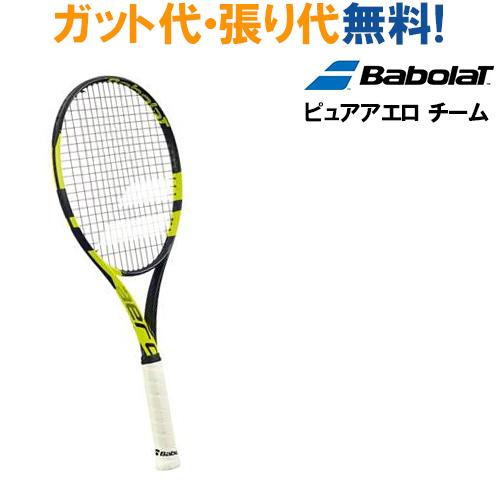 【在庫品】バボラ ピュアアエロ チーム BF101255 2015SS ラッキーシール対応