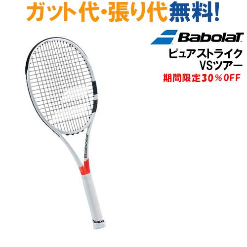 30%OFF バボラ ピュアストライク VSツアー BF101312 タイムセール 硬式テニス テニスラケット ラケット 日本国内正規品 当店指定ガットでのガット張り無料