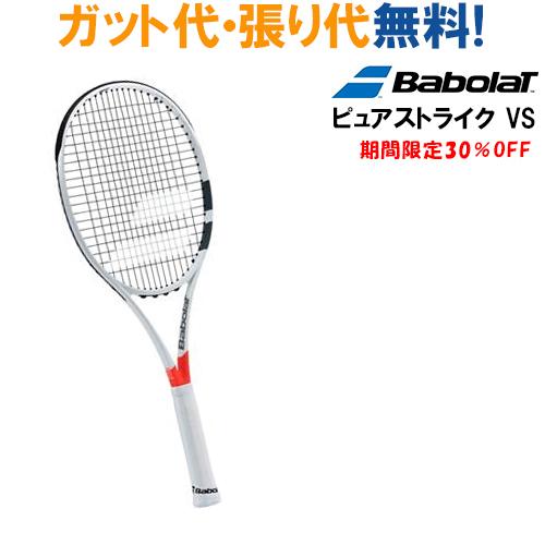 30%OFF バボラ ピュアストライク VS PURE STRIKE VS BF101313 タイムセール 硬式テニス ラケット 日本国内正規品 当店指定ガットでのガット張り無料!