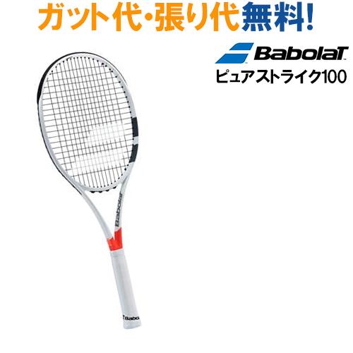 バボラ ピュアストライク 100 PURE STRIKE 100 BF101316 硬式テニス ラケット 日本国内正規品 Babolat 2017SS ラッキーシール対応