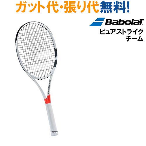 バボラ ピュアストライク チーム PURE STRIKE TEAM BF101317 硬式 テニス ラケット 日本国内正規品 BABOLAT 2017SS ラッキーシール対応