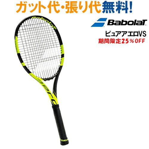 25%OFF バボラ ピュアエアロVS Pure AERO VS BF101319 テニス ラケット 日本国内正規品 タイムセール ラッキーシール対応