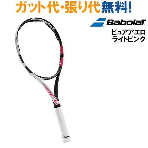 バボラ ピュアアエロ ライトピンク Pure AERO LITE PINK BF101320 テニス ラケット 日本国内正規品 ラッキーシール対応
