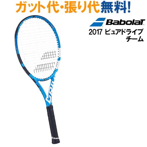 バボラ 2017 ピュアドライブ チーム Pure Drive Team BF101339 日本国内正規品 2017AW あす楽北海道
