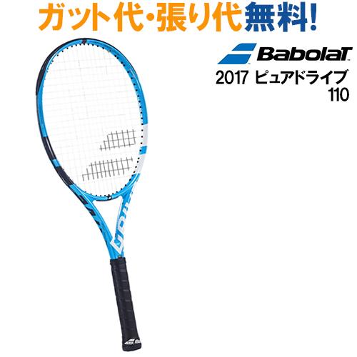 【在庫品】バボラ 2017 ピュアドライブ 110 Pure Drive 110 BF101345 【日本国内正規品】 2017AW