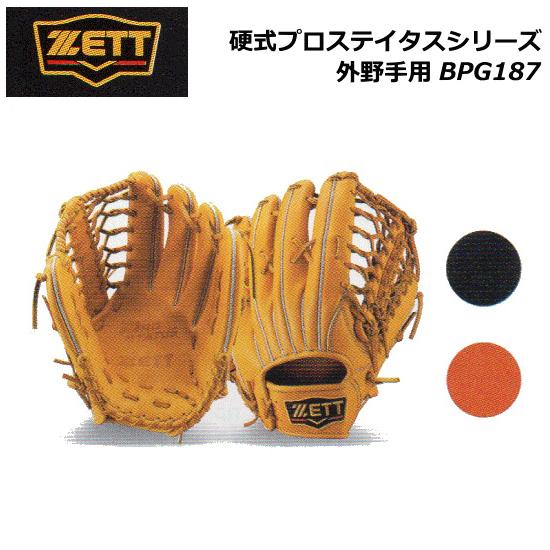 【返品・交換不可】ゼット 野球 硬式 グラブ グローブ プロステイタスシリーズ 外野手用 BPG187 ベースボール ZETT 2014SS【アウトレット】 ラッキーシール対応