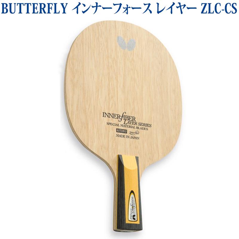 【取寄品】 バタフライ インナーフォース レイヤー ZLC-CS 23670 卓球 ペンホルダー ラケット 中国式