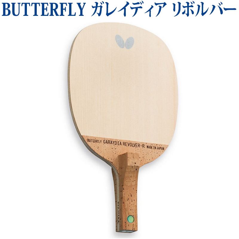 【取寄品】 バタフライ ガレイディア リボルバー 23840 卓球 ペンホルダー ラケット 反転式 ラッキーシール対応