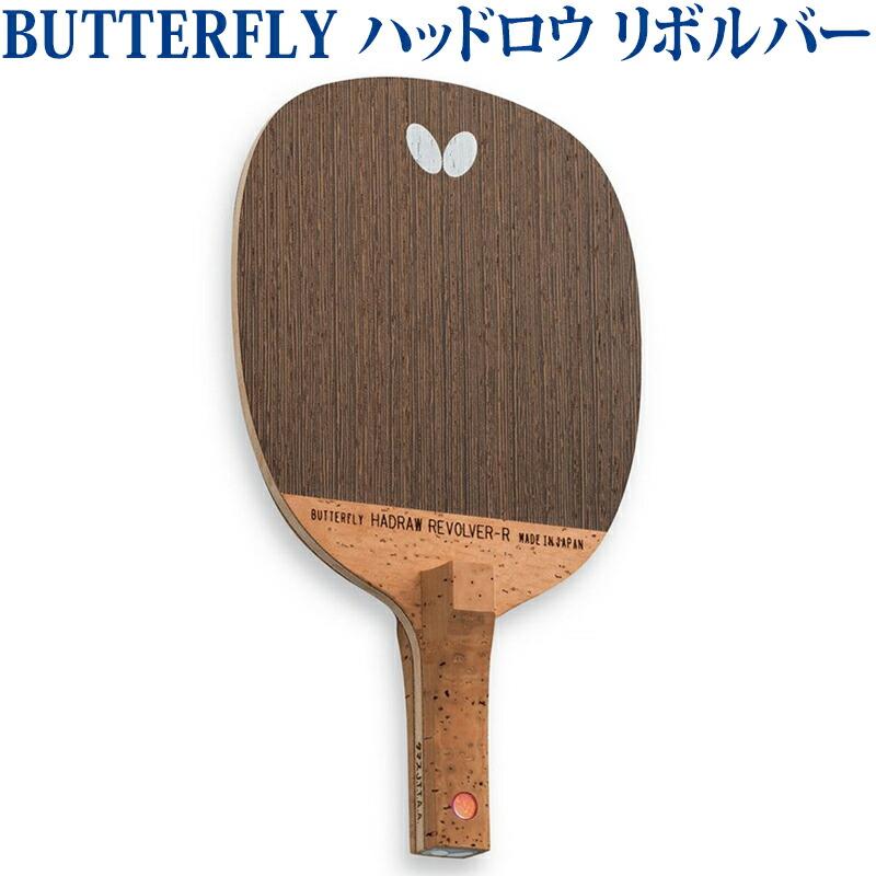 【取寄品】 バタフライ ハッドロウ リボルバー 23850 卓球 ペンホルダー ラケット 反転式