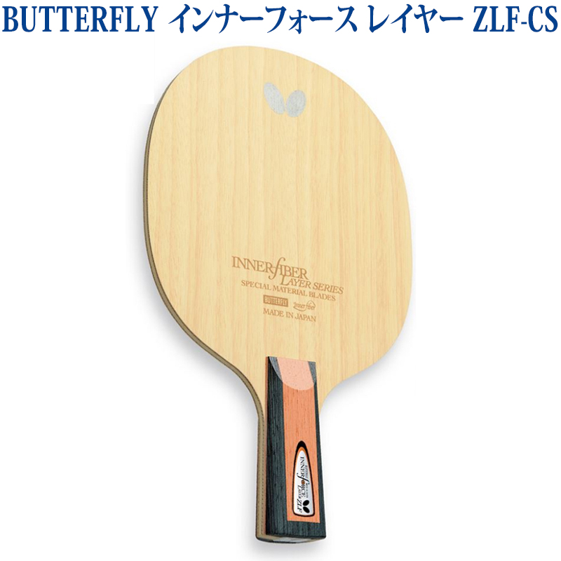 【取寄品】 バタフライ インナーフォース レイヤー ZLF-CS 23870 卓球 ペンホルダー ラケット 中国式 ラッキーシール対応, イチカイマチ e2a8c1b2