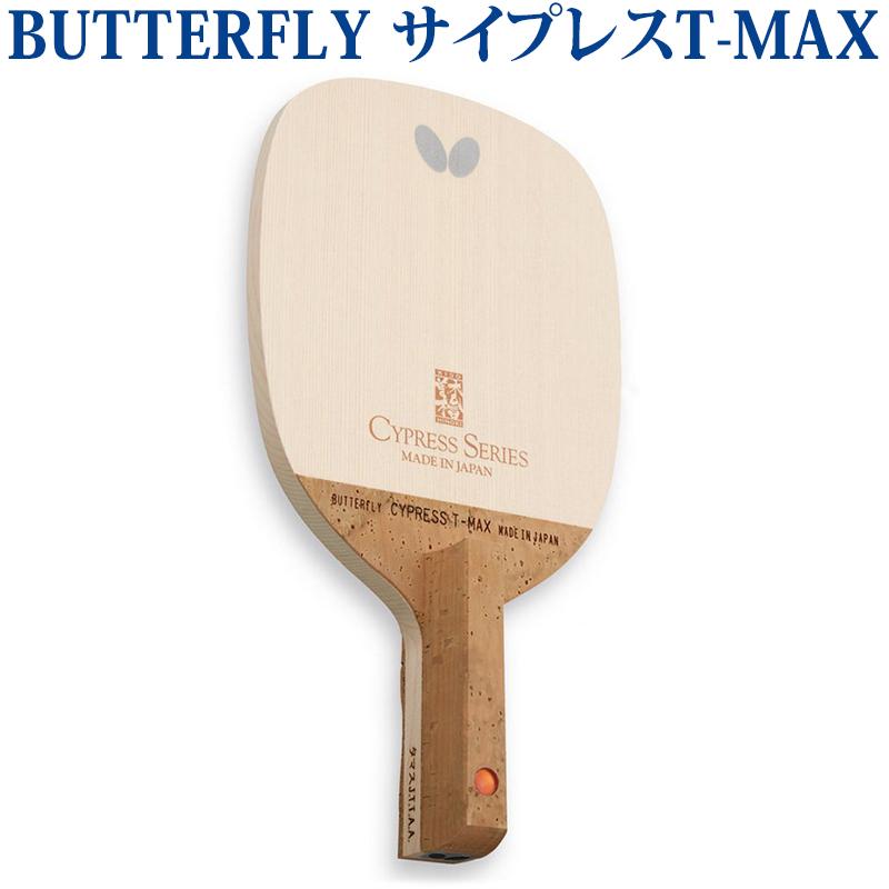 【取寄品】 バタフライ サイプレス T-MAX 23950 卓球 ペンホルダー ラケット 日本式 ラッキーシール対応
