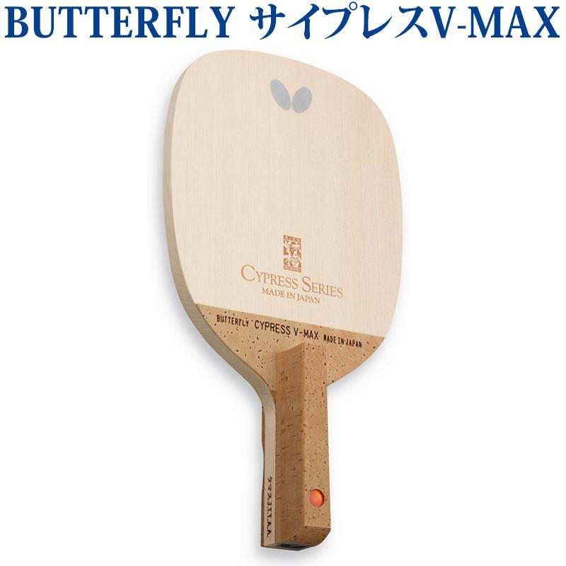 【取寄品】 バタフライ サイプレス V-MAX 23960 卓球 ペンホルダー ラケット 日本式 ラッキーシール対応