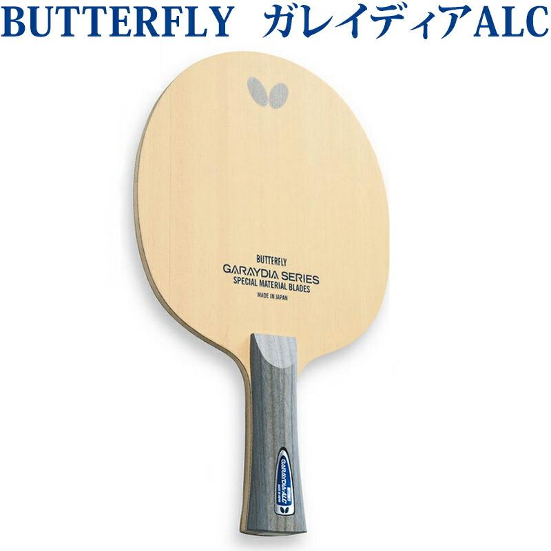 【取寄品】 バタフライ ガレイディアALC 3673x 卓球 シェークハンド ラケット ラッキーシール対応