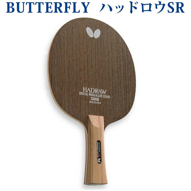 【取寄品】 バタフライ ハッドロウSR 3675x 卓球 シェークハンド ラケット