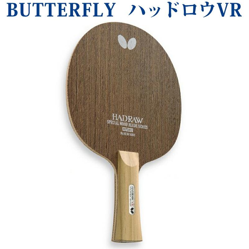 【取寄品】 バタフライ ハッドロウVR 3677x 卓球 シェークハンド ラケット ラッキーシール対応