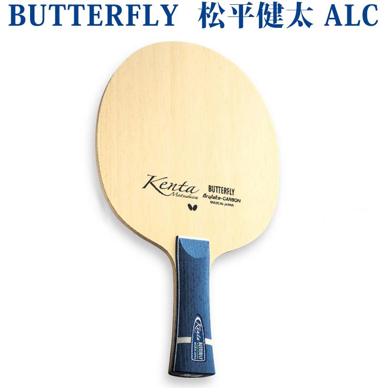 【取寄品】 バタフライ 松平健太 ALC 36821 卓球 シェークハンド ラケット