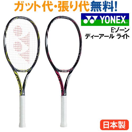 【在庫品】 ヨネックスEゾーン ディーアール ライトEZDL テニス ラケット 硬式YONEX 2015AW 送料無料 当店指定ガットでのガット張り無料!