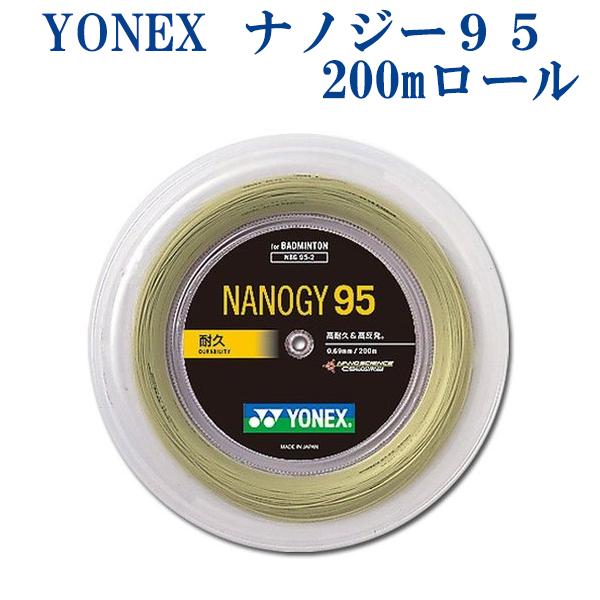 【在庫品】 【バドミントン ガット】【ヨネックス】ナノジー95 200mロール NBG95-2 ラッキーシール対応