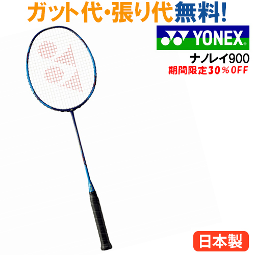 30%OFF ヨネックス ナノレイ900 ブルー/ネイビー(524) NANORAY 900 NR900 タイムセール あす楽北海道