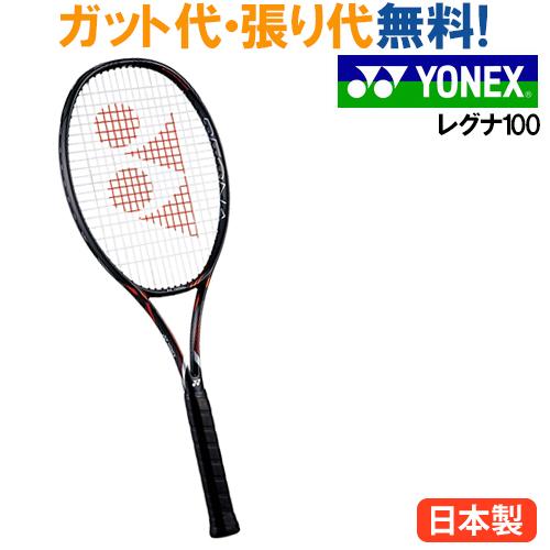 ヨネックス REGNA100 レグナ100 RGN100 テニス ラケット 硬式 YONEX 2016SS 当店指定ガットでのガット張り無料 ラッキーシール対応