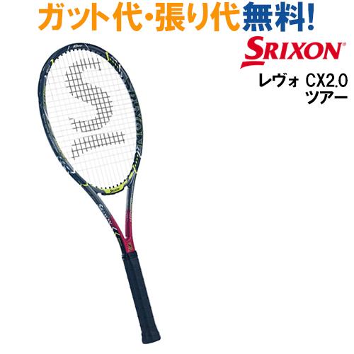 【在庫品】 スリクソン SRIXON REVO CX 2.0 TOUR スリクソン レヴォ CX 2.0 ツアー SR21702 テニス ラケット 硬式 ハードヒッター 当店指定ガットでのガット張り無料! SLIXON 2017SS