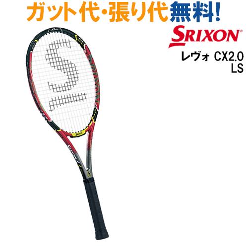 【在庫品】 スリクソン SRIXON REVO CX 2.0 LS スリクソン レヴォ CX 2.0 LS SR21705 テニス ラケット 硬式 コントロール SLIXON 2017SS ラッキーシール対応