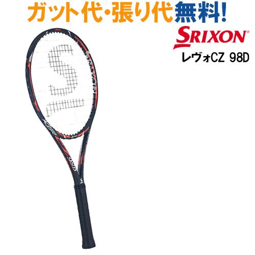 最大400円OFFクーポン付 ボール&グリップテープサービス スリクソン SRIXON REVO CZ 98D スリクソン レヴォ CZ 98D SR21711 テニス ラケット 硬式 軽量 SLIXON 2017AW ラッキーシール対応