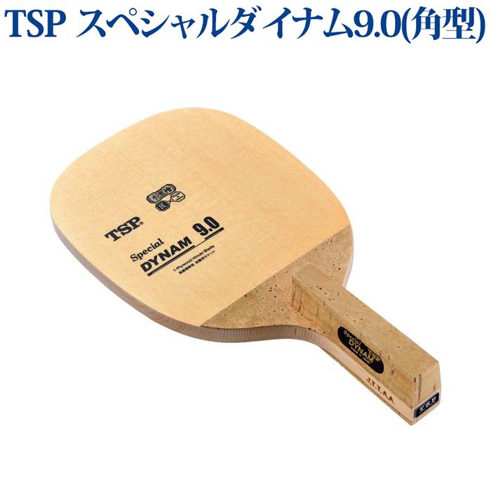 【取寄品】 TSP スペシャルダイナム9.0(角型) 028801 2018SS 卓球