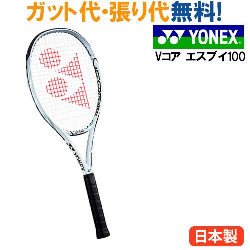 ヨネックス Vコア エスブイ100 クールホワイト VCSV100 テニス ラケット 硬式 オールラウンドYONEX 2017SS 送料無料 あす楽北海道