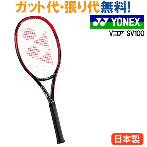 ヨネックス VCORE SV100 Vコア エスブイ100 VCSV100 テニス ラケット 硬式 オールラウンドYONEX 2016AW 当店指定ガットでのガット張り無料 あす楽北海道