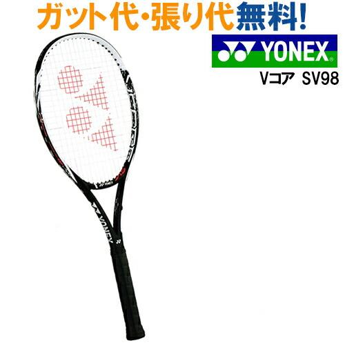 ヨネックスVコア エスブイ98 VCORE SV98VCSV98-730テニス ラケット 硬式 オールラウンドモデルYONEX 2017AW 送料無料当店指定ガットでのガット張り無料 あす楽北海道