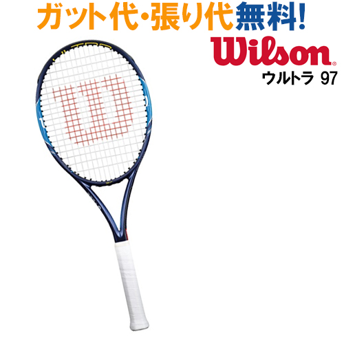 ウイルソン ULTRA 97 ウルトラ 97 WRT729610x テニス ラケット 硬式 Wilson 2017SS 当店指定ガットでのガット張り無料!
