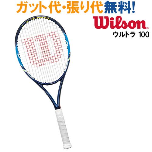 ウイルソン ULTRA 100 ウルトラ 100WRT729710x テニス ラケット 硬式 Wilson 2016SS 送料無料 当店指定ガットでのガット張り無料!