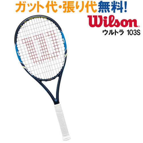 クーポン利用で10%OFF ウイルソン ULTRA 103S ウルトラ 103 エスWRT729810x テニス ラケット 硬式 Wilson 2016SS 送料無料 当店指定ガットでのガット張り無料! ラッキーシール対応