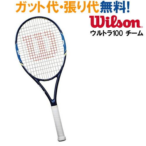 ウイルソン ULTRA 100 Team ウルトラ 100 チーム WRT731910x テニス ラケット 硬式 日本国内正規品 Wilson 2017SS