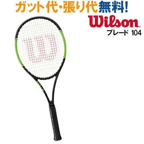 【在庫品】 ウイルソン ブレード 104 Blade104 wrt733310x テニス ラケット 硬式 Wilson 2017SS 当店指定ガットでのガット張り無料!