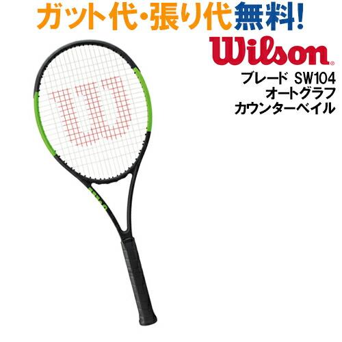 クーポン利用で10%OFF  ウイルソン ブレード SW104 オートグラフ カウンターベイル BladeSW104 AUTOGRAPH CounterVail wrt733410x 硬式テニスラケット テニスラケット Wilson 2017SS ラッキーシール対応