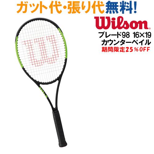 25%OFF ウイルソン ブレード98 CV 16×19 Blade98 CV 16×19 wrt733510x タイムセール 硬式テニス ラケット Wilson 2017SS