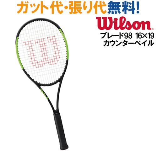 ウイルソン ブレード98 16×19 CV (Blade98 16×19 COUNTERVAIL) wrt733510x 硬式テニス テニス ラケット 当店指定ガットでのガット張り無料 Wilson 2017SS