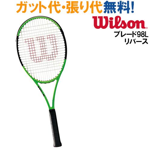 【在庫品】 ウイルソン ブレード98L リバース wrt73391ux  硬式 テニス ラケット Wilson 2017AW 日本国内正規品 日本国内限定展開モデル ラッキーシール対応