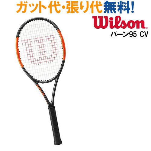 【在庫品】 ウイルソン BURN 95 CV バーン 95 CV WRT734110x テニス ラケット 硬式 Wilson 2017SS 送料無料 当店指定ガットでのガット張り無料! ラッキーシール対応