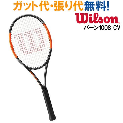 ウイルソン BURN 100S CV バーン 100S CV WRT734210x テニス ラケット 硬式 Wilson 2017SS 送料無料 当店指定ガットでのガット張り無料!