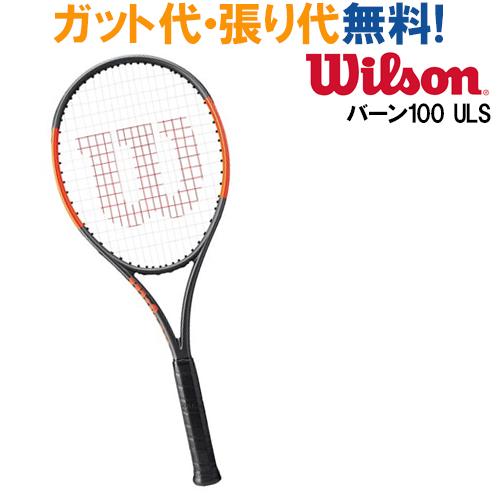 ウイルソン バーン 100 ULS BURN 100 ULS wrt734610X テニス ラケット 硬式 当店指定ガットでのガット張り無料 Wilson 2017SS