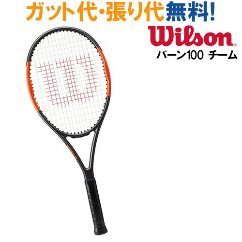ウイルソン BURN 100 Team バーン 100 チーム WRT734710x テニス ラケット 硬式 当店指定ガットでのガット張り無料